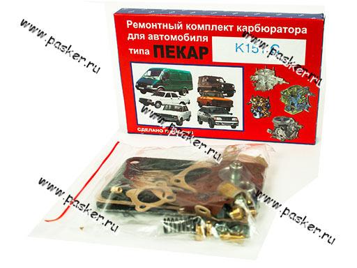 Ремкомплект карбюратора К-151С