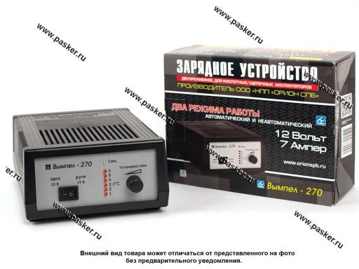 """Автозапчасти: Зарядное устройство Орион PW-270 -  """"Паскер 36 """""""