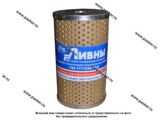 Фильтр топливный тонкой